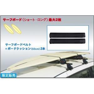 ●ボードクッション+サーフボードベルトのオールインワンキットです。 ●大口径パワーダイヤルノブを採用...