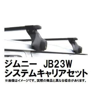 【ジムニー専用システムキャリア】INNO(カーメイト) JB23Wルーフレール付車用 [INFR+INB117][取付簡単セット] gyouhan-shop