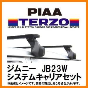 【ジムニー専用システムキャリアセット】PIAA TERZO JB23Wルーフレール無車用 [EF14BLX+EB1+EH167]|gyouhan-shop