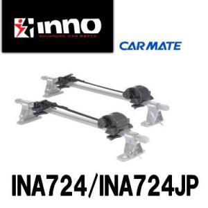 INNO INA724JP【FJ】  サーフボード ラッチェットベルト イノー CARMATE カーメイト【IN723後継】 gyouhan-shop