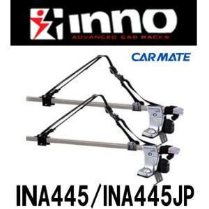 INNO INA445/INA445JP ボードクロッカー カヤッククロッカー アタッチメント ボード/カヤッククロッカー ルーフボックス ルーフBOX キャリアCARMATE カーメイト gyouhan-shop
