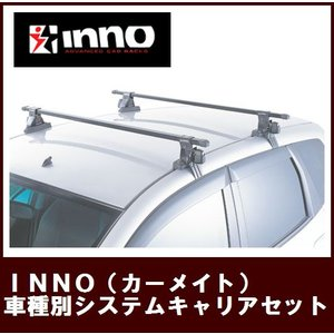 <title>V70.V60パジェロ専用システムキャリア INNO カーメイト 超歓迎された 年式H11.9〜H18.10 INAR+INB127 ロング ショート共通 ルーフレール付車用</title>