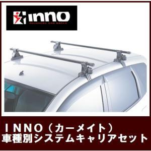 Y10系ウイングロード専用システムキャリア INNO 授与 カーメイト 年式H8.5〜H11.5 デポー INSUT+K117+INB117 5ドアワゴン ルーフレール無