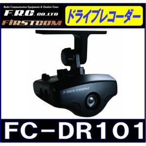 レビューでプレゼントGET!エフアールシー FIRSTCOM ドライブレコーダー FC-DR101 DC12/24V対応 撮影トリガ-手動ボタンモデル|gyouhan-shop