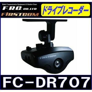 レビューでプレゼントGET!FRC エフアールシー FIRSTCOM ドライブレコーダー FC-DR707 DC12/24V対応 撮影トリガ-衝撃発生or手動ボタンモデル|gyouhan-shop