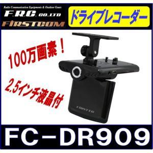 レビューでプレゼントGET!FRC エフアールシー FIRSTCOM ドライブレコーダー FC-DR909 DC12/24V対応 2.5インチ液晶ディスプレイ搭載|gyouhan-shop