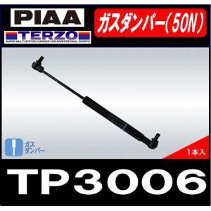 【送料540円】PIAA  TERZO TP3006 【1本】 ルーフボックス用 ガスダンパー(50N)【代引き不可】|gyouhan-shop
