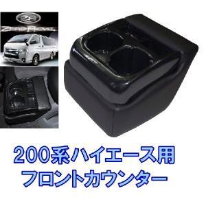 【在庫有】ZERO REVO 200系ハイエース&レジアスエース専用フロントカウンター RV-2 ブラック シーエー産商|gyouhan-shop