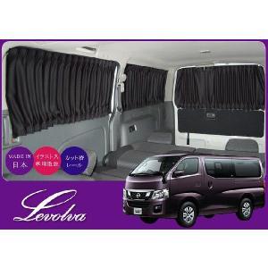 E26系NV350キャラバン(プレミアムGX)専用設計 リアカーテンセット(2列目窓左右・4列目窓左右・バックドア)[品番:LVC-32]|gyouhan-shop