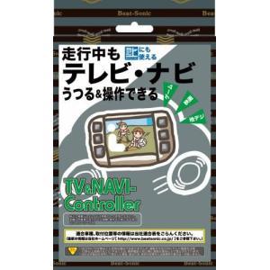 休み Beat-sonic ビートソニック NT6122 国内正規品 テレナビコントローラー