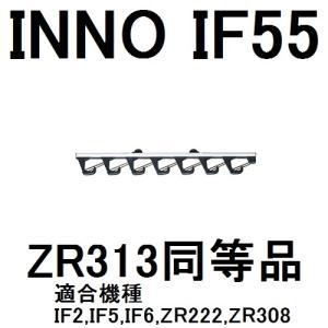 【送料540円】カーメイト INNO IF55 SWホルダー (ZR313同等品)対応機種IF2、IF5、IF6、ZR222、ZR308 gyouhan-shop