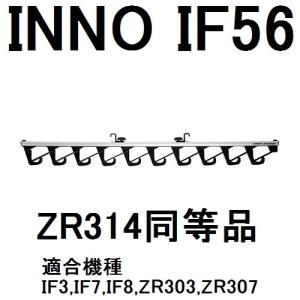 【送料540円】カーメイト INNO IF56 SWホルダー(ZR314と同等品) 装着可能機種IF3,IF7、IF8、ZR303、ZR307|gyouhan-shop