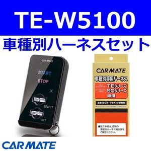 カーメイト エンジンスターター OUTLET SALE マークX 4ドアセダン H18.10〜H21.10 GRX12#系 イモビ無車 送料無料カード決済可能 TE-W5100+TE105 スマートエントリーamp;スタートシステム