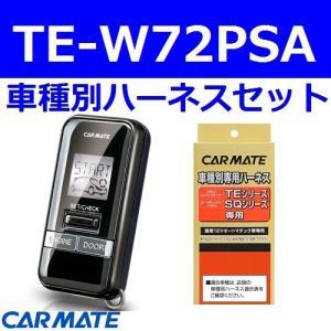 カーメイト エンジンスターター  カローラルミオン 5ドア H19.10〜 160系 イモビ有 TE-W72PSA+TE154|gyouhan-shop