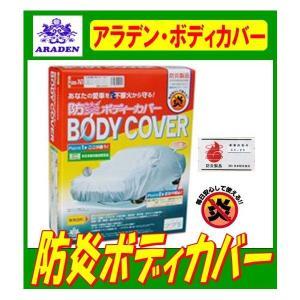 ステップワゴン RF3 4 7 BB-N71 引出物 アラデン防炎ボディーカバー 8 待望 H15.6〜H17.5