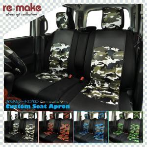 re;make リメイク カスタムシートエプロン迷彩柄 2席分 ヘッドレストカバー付き 汎用シートカバー カモフラージュ4カラー 簡単装着 2席set|gyouhan-shop