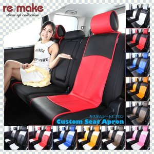 re;make リメイク カスタムシートエプロン 2席分 ヘッドレストカバー付き 汎用シートカバー 11カラー 簡単装着 2席set|gyouhan-shop