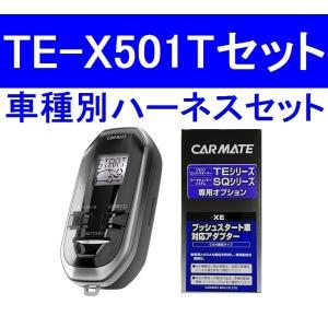 カーメイト TE-X501T+XE1【FJ】リモコンエンジンスターターハーネスセット スペアキー車両取付不要!プッシュスタート車専用|gyouhan-shop