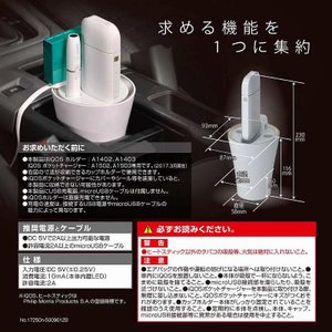 【在庫有 即納】 カーメイト DZ430 iQOS専用スタンド ホワイト アイコス車載スタンド 白 アイコス充電対応クレードル 2.4Plusも対応|gyouhan-shop|04