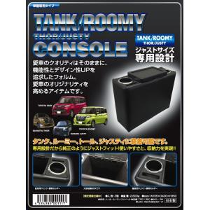TRC-1 伊藤製作所 ルーミー/トール/タンク/ジャスティ MA900 MA910 専用コンソールBOX 収納スペースUP W155xD400xH350/mm|gyouhan-shop
