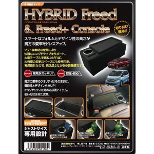 伊藤製作所 HFC-1 GB7/8フリード/フリードプラス ハイブリッド車専用コンソールBOX  W180xD500xH340/mm ガソリン車不可  HFC1|gyouhan-shop
