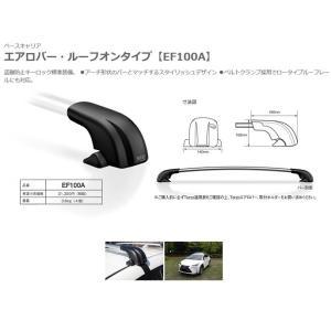 PIAA TERZO エアロバー ルーフオンタイプ フットセット EF100A ベースキャリア部品 ルーフBOX部品 EF-100A|gyouhan-shop|02