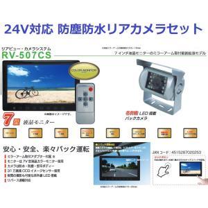 FRC エフアールシー RV-507CS トラック用リアカメラ+7インチモニター 2点セット 液晶カラーモニター LED赤外線搭載バックカメラ(防水・防塵) DC12V/DC24V対応|gyouhan-shop