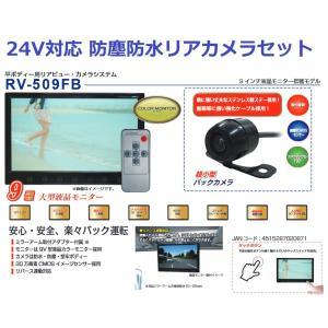 FRC エフアールシー RV-509FB トラック用リアカメラ+9インチモニターセット 液晶カラーモニター 防水・防塵・バックカメラ(30万画素) DC12V/DC24V対応|gyouhan-shop