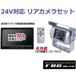 FRC エフアールシー RV-500CS トラック用リアカメラ+7インチモニター 2点セット 液晶カラーモニター LED赤外線搭載バックカメラ(防水・防塵) DC12V/DC24V対応|gyouhan-shop