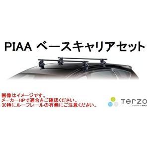 【MC系ワゴンR専用システムキャリアセット】PIAA TERZO 年式H10.10〜H15.10 5ドアルーフレール無車 [EF14BL+EB1+EH195]|gyouhan-shop