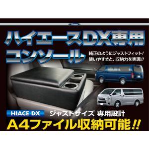 伊藤製作所 CHA-1 200系ハイエースDX レジアスエースDX専用 アームレスト コンソールBOX  収納BOX 1〜5型、6型適合 ワイドも対応 CHA1|gyouhan-shop