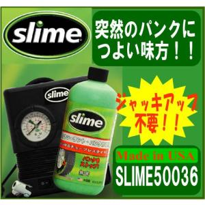 【送料540円】【在庫有】スマートリペア SLIME スライム 緊急パンク修理キット 50036(補修剤と空気圧計付コンプレッサーのセット)|gyouhan-shop