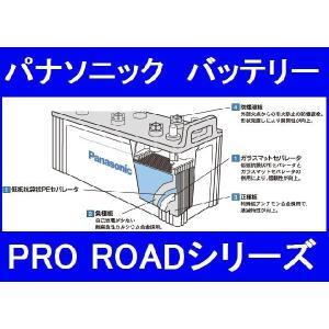 パナソニック N-130E41L/R1(N-130E41L/PRの新型モデル) トラック・バス用カーバッテリー PRO ROAD[プロロード] [製品保証24か月または6万km]|gyouhan-shop