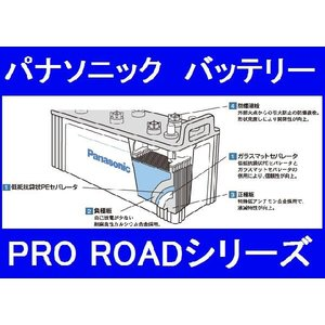 パナソニック N-130E41R/R1(N-130E41R/PRの新型モデル) トラック・バス用カーバッテリー PRO ROAD[プロロード] [製品保証24か月または6万km]|gyouhan-shop