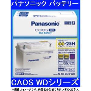 パナソニック N-71-28L/WD 欧州車用カーバッテリー CAOS WD[カオスWD] [製品保証2年または4万km][71-28L-WD 71-28L]|gyouhan-shop