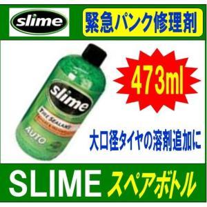 【在庫有】スマートリペア SLIME スライム 緊急パンク修理キット用 スペアボトル タイヤシーラント 473ML 500361|gyouhan-shop