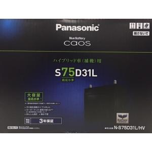 【在庫有】送料込 新品 パナソニック S75D31L/HV ハイブリッド車補機用バッテリー レクサスLS600h/LS600hL用3年の製品保証 カオス|gyouhan-shop