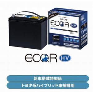 <title>新作製品、世界最高品質人気! GSユアサ EHJ-S34B20R トヨタ系ハイブリッド乗用車用 補機用バッテリー プリウス系 アクア カローラHVなどに</title>