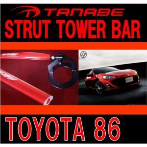 <title>タナベ TANABE SUSTEC サステック ストラットタワーバー フロント アルミ製 トヨタ 86 ZN6 FA20 グレード GT 2.0リッター お得 NA FR 6AT車 NST62 HK</title>