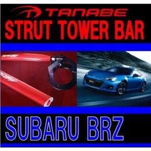 <title>タナベ TANABE SUSTEC サステック ストラットタワーバー フロント アルミ製 スバル BRZ 卸売り ZC6 FA20 グレード S 2.0リッター NA FR 6MT車 NSF10 HK</title>