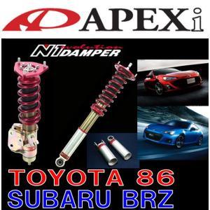 APEXi アペックス N1 EVOLUTION DAMPER/N1エボリューションダンパー 車高調 トヨタ 86 ZN6/スバル BRZ ZC6  【264CT090】|gyouhan-shop