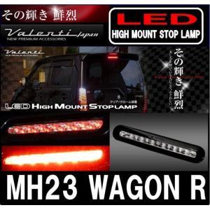 ヴァレンティ Valenti JEWEL LED MH23 ワゴンR/MJ23 AZワゴン HT23WGR-CC-1 クリア/クローム LEDハイマウントストップランプ LED H.M.S LAMP|gyouhan-shop