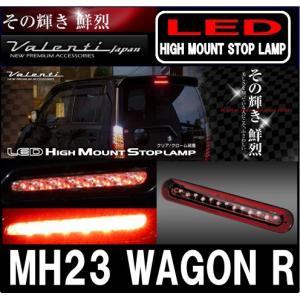 ヴァレンティ Valenti JEWEL LED MH23 ワゴンR/MJ23 AZワゴン HT23WGR-CR-1 クリア/レッドクローム LEDハイマウントストップランプ LED H.M.S LAMP|gyouhan-shop