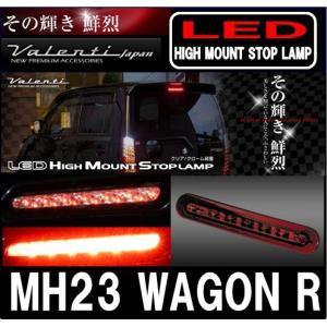 ヴァレンティ Valenti JEWEL LED MH23 ワゴンR/MJ23 AZワゴン HT23WGR-RC-1 レッドレンズ/クローム LEDハイマウントストップランプ LED H.M.S LAMP|gyouhan-shop