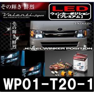 【在庫有 送料無料】ヴァレンティ Valenti JEWEL LED T20バルブ対応 WP01-T20-1 6パターン/2カラー ジュエルLEDウインカーポジション プレミアム|gyouhan-shop