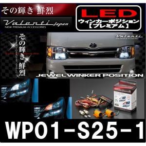 ヴァレンティ Valenti JEWEL LED S25バルブ対応 WP02-S25-1 6パターン/2カラー ジュエルLEDウインカーポジション プレミアム|gyouhan-shop
