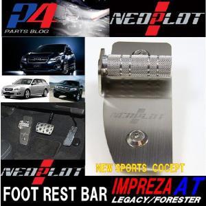 ネオプロト フットレストバーNEO NP72211 インプレッサ (AT) レガシィ(AT) フォレスター AT車対応|gyouhan-shop