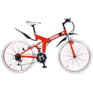 【PANGAEA】DOMINION26 パンゲア ドミニオン26インチ Wサスペンション折りたたみマウンテンバイク(18段変速付き) レッド 73370-02 gyouhan-shop