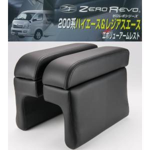 【在庫有】ZERO REVO RV-38 200系ハイエース 200系レジアスエース 専用アームレスト コンソールBOX 左右2個セット 肘置き ブラック (GL スーパーGLのみ)|gyouhan-shop