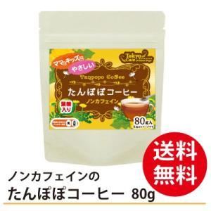 ノンカフェイン たんぽぽコーヒー 80g 送料無料...